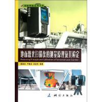 地面激光扫描仪的测量原理及其检定,杨俊志,测绘出版社