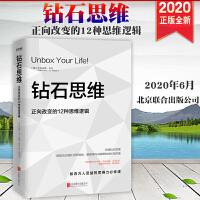 正版 钻石思维:正向改变的12种思维逻辑 平装 托比亚斯贝克 著 成功励志 北京联合出版公司 9787559641779