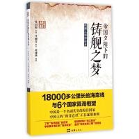 帝国夕阳下的铸舰之梦(战船工程师徐寿)/大国海图人物志