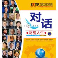 CCTV对话财富人生2-20CD+3DVD商界政界学术界等大型谈话节目