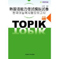 【二手书9成新】 韩国语能力考试模拟试郑(中级)(附MP3光盘) 外语教学与研究出版社 9787560065601