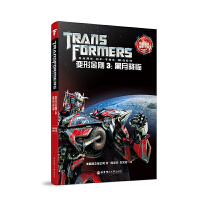 经典双语电影小说・变形金刚3:黑月降临 Transformers: Dark of the Moon
