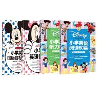 迪士尼.小学英语国际音标入门+语法+听力+阅读(套装共4册)(附赠MP3下载+二维码扫听)