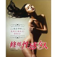 【二手书9成新】 修炼性感女人 织锦纯平 江苏美术出版社 9787534456985