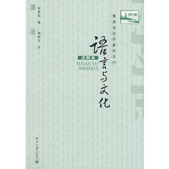 博雅语言学教材系列—语言与文化(注释本)
