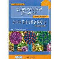 中学生英语写作新视野(1)