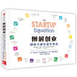 图解创业:创业可视化操作指南(团购,请致电400-106-6666转6)