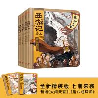 西游记绘本精装版(套装1-7册)