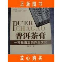 【二手旧书9成新】普洱茶膏:一种被遗忘的养生文化陈杰9787541635090