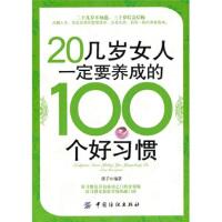 [二手旧书9成新]20几岁女人要养成的100个好习惯 茜子,茜子 9787506468312 中国纺织出版社