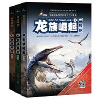 恐龙星际系列(共三册)