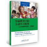 高瞻课程的理论与实践:学前教育中的主动学习精要――认识高瞻课程模式(第2版)