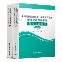 全国勘察设计注册公用设备工程师暖通空调专业考试备考应用指南(2020版)(上、下册)