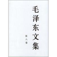 【二手旧书8成新】毛文集(第8卷 中共中央文献研究室 9787010030296