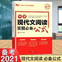 2021版中考现代文阅读答题必备公式 提分版初三语文阅读理解辅导用书中考语文作文真题阅读训练