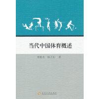 当代中国体育概述