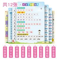 汉语拼音挂图 无声 宝宝学前幼儿园一年级早教启蒙幼儿童学习拼音