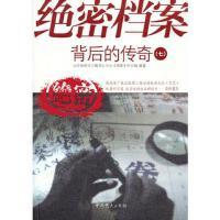 【二手旧书8成新】档案背后的传奇(七 北京电视台卫视节目中心《档案》栏目组 9787509819647