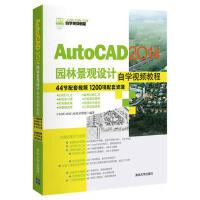 【二手旧书8成新】AutoCAD 2014园林景观设计自学视频教程(配(CAD/CAM/CAE自学视频教程 CAD\C