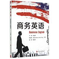 【二手旧书8成新】商务英语 吴金保,[加] Andrew James King,平平,曹连 9787563646357