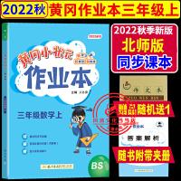 2020春黄冈小状元三年级下册数学作业本BSD北师大版