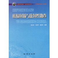 【二手书9成新】 核辐射场与放射性勘查 程业勋 地质出版社 9787116043978