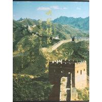 明蓟镇长城:1981-1987年考古报告・(第九卷)金山岭 古北口(盒精)