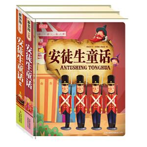 安徒生经典童话精选(套装共2册)