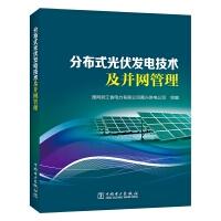 分布式光伏发电技术及并网管理