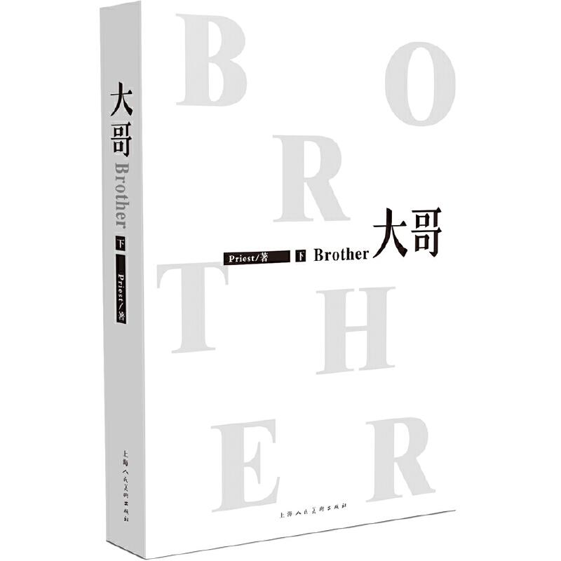 大哥(下) 晋江文学城超级别大神作家Priest的扛鼎之作,粉丝期待三年的励志情感小说!