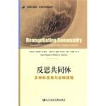 现1【TH】反思共同体 (加)布赖登,(加)科尔曼,严海波 社会科学文献出版社 9787509722602