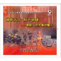 *安全视频光盘 2DVD 遏制火灾 刻不容缓---*火灾大事故警示