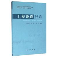 【二手旧书8成新】工程地震导论 孙进忠,张彬,陈奇 9787116091504