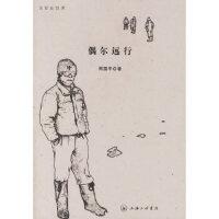 [旧书二手9成新]偶尔远行 周国平 上海三联书店 9787542623881