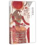 埃及神话/百科通识文库