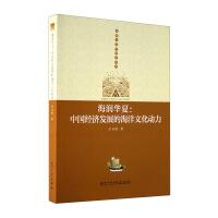 海润华夏:中国经济发展的海洋文化动力