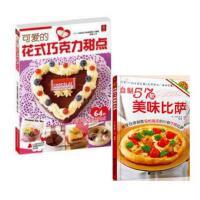 可爱的花式巧克力甜点 +(自制57款美味比萨) 巧克力制作书籍 幸福的巧克力甜点64款;为心爱的人送上这份精致甜美的礼