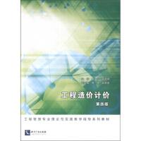 【二手书9成新】 工程造价计价 第四版 申玲 等 知识产权出版社 9787513025720