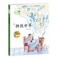 绿光芒书系――拥抱世界