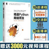 精通Python网络爬虫核心技术、框架与项目实战/计算机/信息安全/Python/核心技术/框架/实战书籍 计算机编程