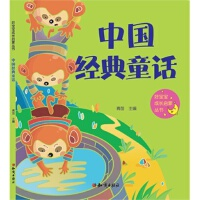中国经典童话 青苗 9787501580910