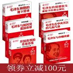 【领券立减100元】6册 共和国风云纪实系列 毛 泽东和他的麾下将领+与国民党爱国将领+与巾帼英豪+从西柏城