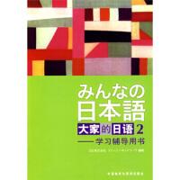 【二手旧书8成新】大家的日语2(学习辅导用书 [日] 株式会社 9787560031460