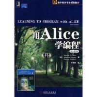 【二手旧书8成新】用Alice学编程 原书第2版 (美)丹著,付永刚 9787111274629