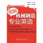 图解机械制造专业英语