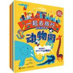 孤独星球・童书系列・一起去旅行游戏贴纸书(套装共6册)