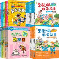 李毓佩数学故事全集全套24册奇妙的数王国读有趣的故事学好玩的数学6-9-12岁儿童数学故事书籍小学生低年级中年级奇妙的