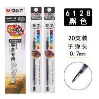 晨光(M&G)黑色0.7mm子���^中性�P�字�P水�P替芯�P芯 20支/盒MG6128