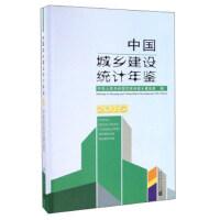 【二手书8成新】中国城乡建设统计年鉴(附2015 中华人民共和国住房和城乡建设部 9787503779589