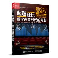 SC杜比 数字声音时代的电影 数字环绕声立体声技术声音设计51环绕声混音师声音设计
